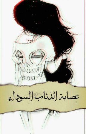 |~عصابه الذئاب السوداء~| by kamoma22