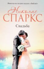Свадьба - Николас Спаркс by MashaMokridenkova