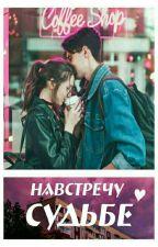 Няня #Wattys2017 by povidorka