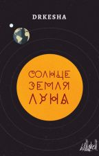 Солнце, Земля, Луна by drkesha
