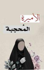 الامــيرة المحجـبه(مڪتمله) by Awtara_alsmt