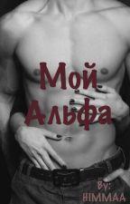 Мой Альфа by valeriya_murk
