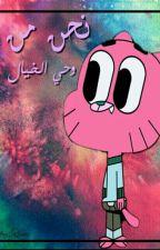نحن من وحى الخيال by Mira_horan764