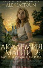 Академия Магии 2: Тайна Королевского Рода by AleksaStoun