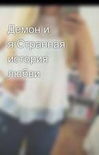 Демон и я:Странная история любви by LyusiDragnil1305