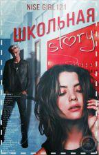 Школьная Story by Nice_girl121