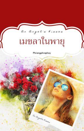 เมขลาในพายุ : A Kiss of Angel by GypzyGirl