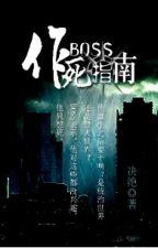 Hướng dẫn Boss tìm đường chết - Quyết Tuyệt by xavienconvert