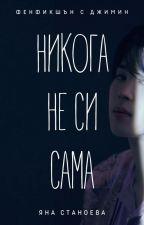 Никога не си сама [ЗАВЪРШЕНА] by mochi_love_hugs
