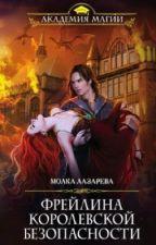 Фрейлина специального назначения( книга 3) by alisapl