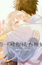 唯一对你情有独钟2 by Moikee_Bunny