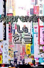 APPRENDRE LE CORÉEN [ 한국어] by lesliiewhite
