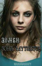 Зомби: зона мутантов   by Mariamashaty