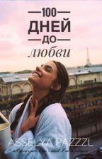 Сто дней до любви? by _pazzzl_