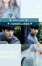 احببت طفلة || I loved a Child  by Exogirl111