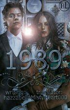 1989 » h.s. |russian translation| ЗАМОРОЖЕН by MistyHeart000