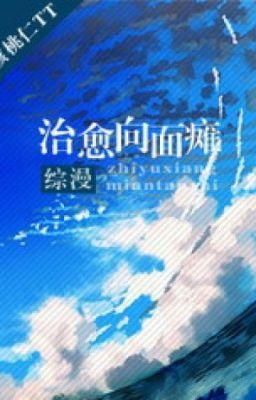 Đọc truyện Nam chính, thiết lập nhân vật của ngài băng rồi! - Phong Khinh Trần