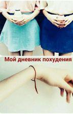 Красная нить на запястье /мой дневник похудения by Sofia5010037