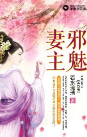Tà mị thê chủ - Nhược Thủy Lưu Ly (nữ tôn - nam sinh con)