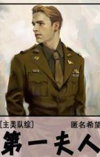 Đệ nhất phu nhân - Nặc Danh Hi Vọng (tống Anh Mỹ) by Tsubaki