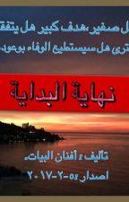 نهاية البداية . by Afnan-Albayyat15