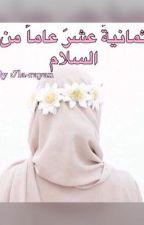 ثمانيةَ عشرَ عاماً من السلام  by 7la-rayan