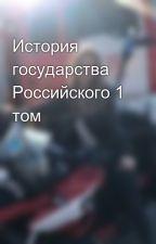История государства Российского 1 том by lesyaeremina
