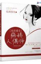 Mạt thế trọng sinh chi bệnh kiều nhân ngẫu sư - Lâm Uyên Mộ Ngư by Trangaki0412