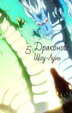 5 Драконов:Шоу-Лунь by SakiShunkaSempai