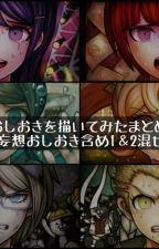 EJECUCION by Kozakura-Marry_04