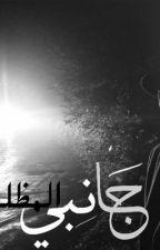جانبي المظلم by widad_dari