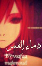 دماء القمر by wafaamahmoud