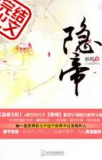 Ẩn Đế - Xuyên không - Cổ đại - Hoàn by ga3by1102