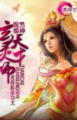 Thiên tài huyền linh sư - Nữ cường, Dị giới - Hoàn