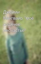 "Джейми Макгвайр ""моё ходячее несчастье"" by meller1300"