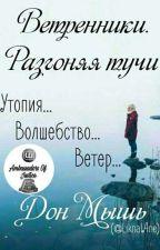 Ветренники. Разгоняя тучи #Soloma2017 by LiknalAne