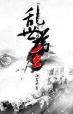 Loạn thế vi vương - Cố Tuyết Nhu by hanxiayue2012