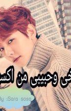 اخي و حبيبي من اكسو❤️ by sarasooosoo
