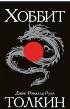 Джон Р. Р. Толкиен «Хоббит, или туда и обратно» by __Fox_Red__