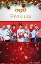 BTS Реакции, Гороскопы, Мини-Фанфики by ForeverRain1114