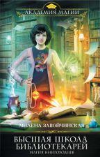 Высшая школа библиотекарей.Магия книгоходцев by OlgaTesliuk