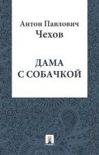 А.П. Чехов «Дама с собачкой» by CrazyDoodley