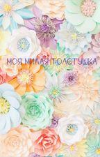 Моя Милая Толстушка by Aqwiel75