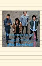 Потерянная сестра Гарри Стайлса [One Direction] by Dinka_2205