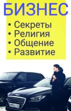 Бизнес - начало и развитие. by Business_Secrets