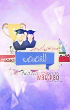 ♕ مسابقة أفضل كاتب عربي ْ-قصةْ• by Be-The-One