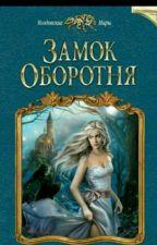Замок Оборотня. by Sir_Chiron
