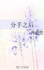 Sau khi biệt ly - Diệp Du Du by PhamNhaDoan