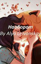 Наоборот by AlyaLeivonskaya13