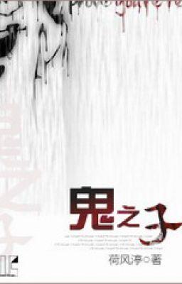 Quỷ chi tử - Hà Phong Đình